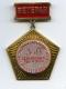 Нагрудный знак Ветеран 348 стралковай дывізіі